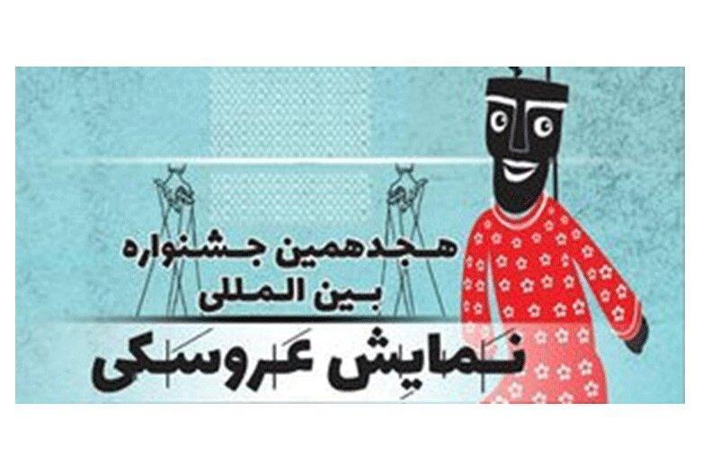کرونا جشنواره تهران-مبارک را به تعطیلی کشاند