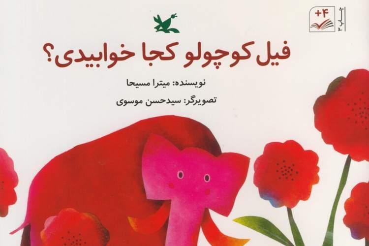 فیل کوچولو کجا خوابیدی؟ برای سومین بار در کتابفروشی ها