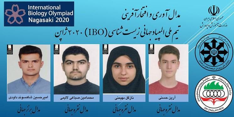 کسب 3 مدال نقره و یک برنز توسط دانش آموزان ایرانی در المپیاد جهانی زیست شناسی
