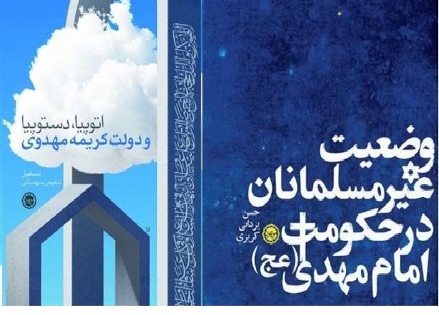 دو کتاب جدید پیرامون امام زمان (عجل الله تعالى فرجه الشریف) منتشر شد