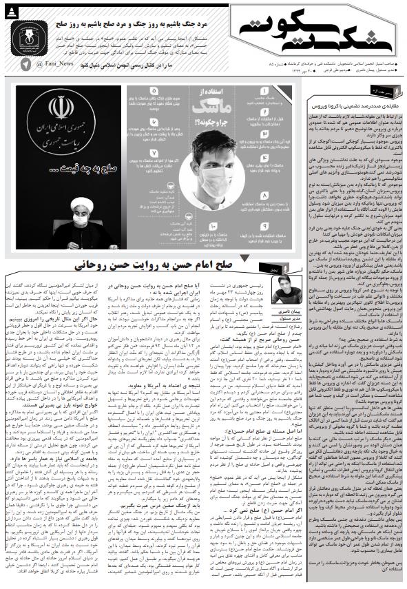 روایت صلح ، شماره 85 نشریه دانشجویی شکست سکوت منتشر شد