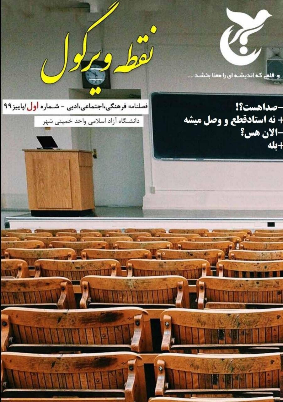 کرونا و آموزش مجازی ، شماره اول نشریه دانشجویی نقطه ویرگول منتشر شد