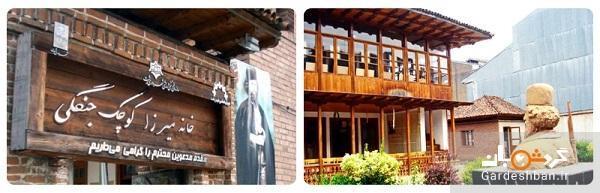 خانه میرزا کوچک خان جنگلی؛ جاذبه تاریخی رشت، عکس